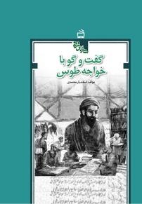 کتاب گفتوگو با خواجه طوس
