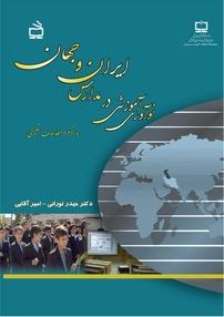 کتاب نوآوری آموزشی در مدارس ایران و جهان (نسخه PDF)