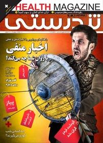 مجله ماهنامه تندرستی - شماره ۲۰۲