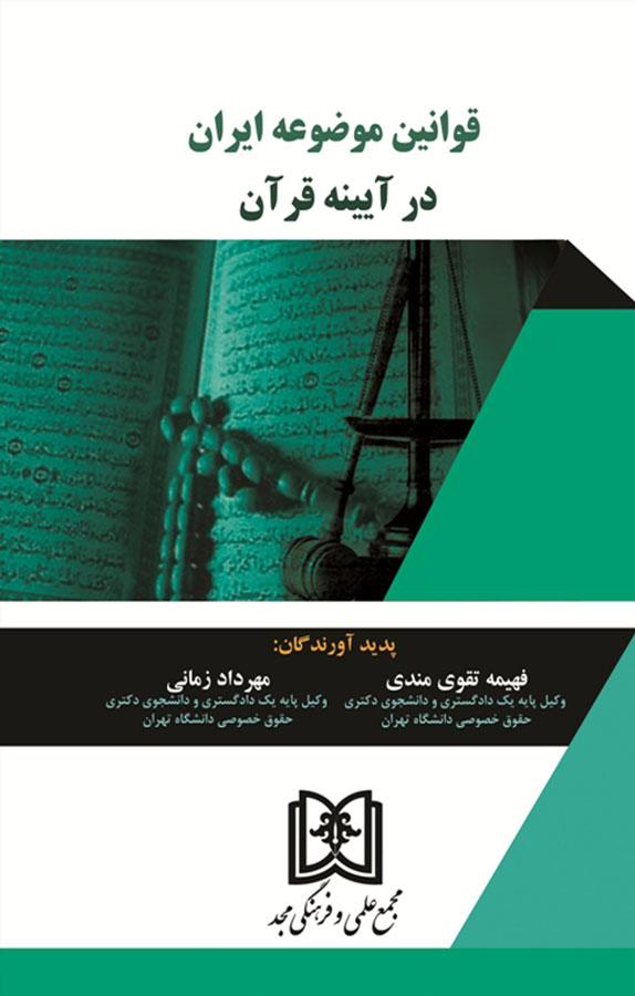 کتاب قوانین موضوعی ایران در آیینه قرآن