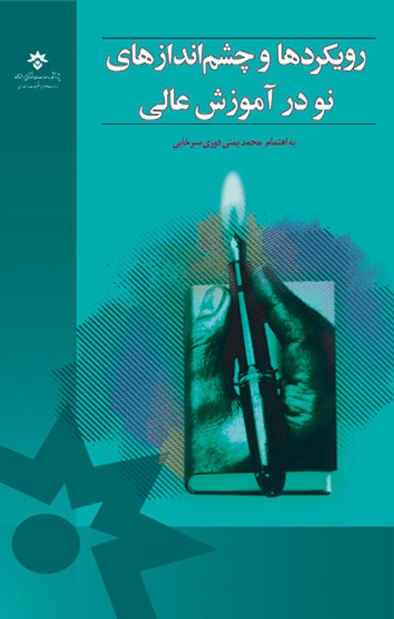 کتاب رویکردها و چشماندازهای نو در آموزش