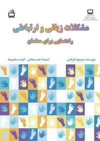 کتاب مشکلات زبانی و ارتباطی راهنمای برای معلمان