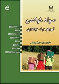 کتاب سواد خواندن (نسخه PDF)