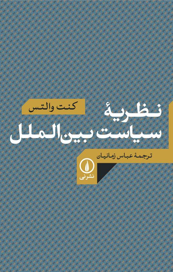 کتاب نظریه سیاست بینالملل