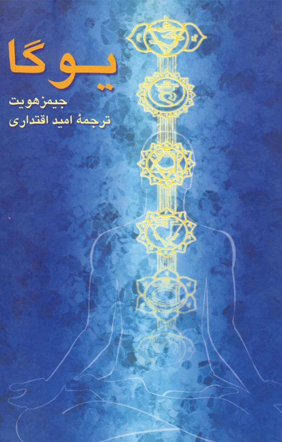 کتاب یوگا