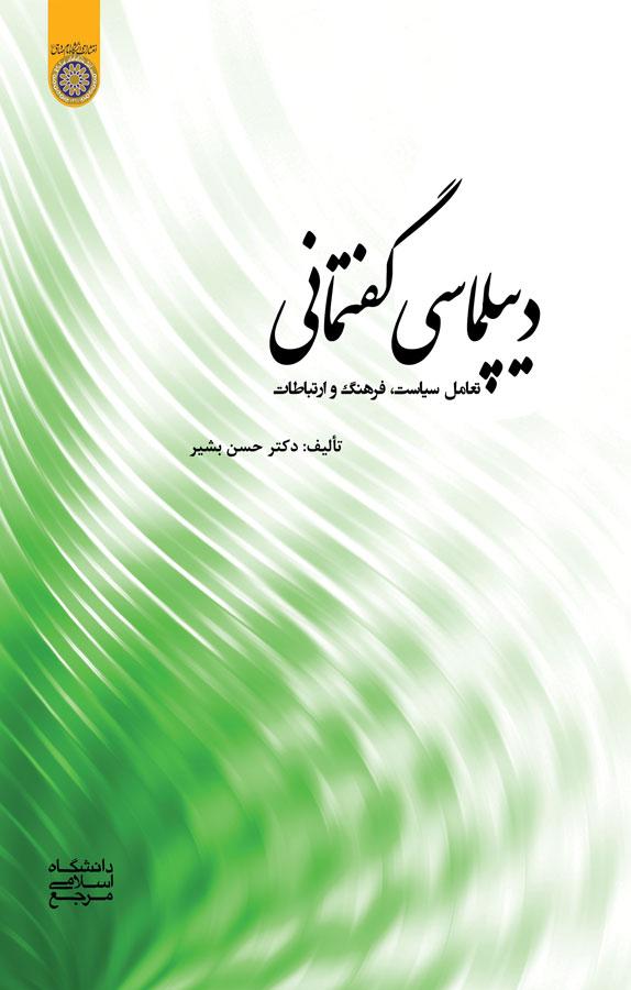 کتاب دیپلماسی گفتمانی