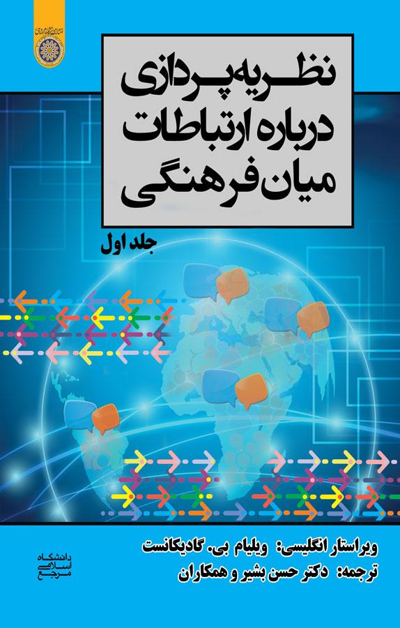 کتاب نظریهپردازی درباره ارتباطات میان فرهنگی