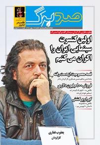 مجله ماهنامه صدبرگ - شماره ۲۷