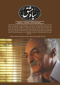 مجله نشریه فرهنگی هنری اجتماعی سیاه مشق - شماره ۱۵