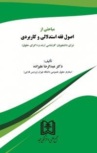 کتاب مباحثی از اصول فقه استدلالی و کاربردی