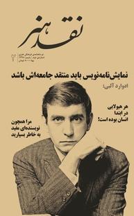 مجله دو ماهنامه نقد هنر - شماره ۲