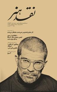 مجله دو ماهنامه نقد هنر - شماره ۱