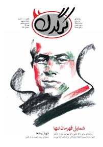 مجله هفتگی کرگدن - شماره ۱۰۹