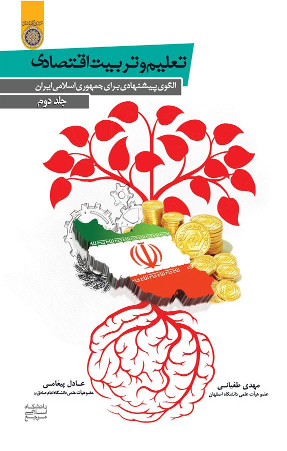 کتاب تعلیم و تربیت اقتصادی