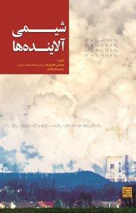 کتاب شیمی آلایندهها