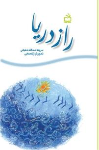 کتاب راز دریا