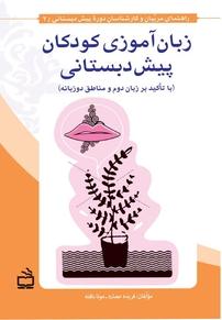 کتاب زبانآموزی کودکان پیشدبستانی (نسخه PDF)