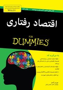 کتاب اقتصاد رفتاری