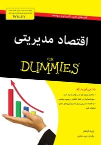 کتاب اقتصاد مدیریتی