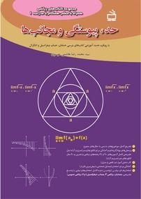 کتاب حد،پیوستگی و مجانبها (نسخه PDF)
