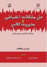کتاب حل مشکلات انضباطی و مدیریت کلاس (نسخه PDF)
