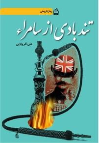 کتاب تندبادی از سامرا (نسخه PDF)