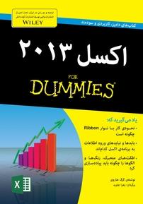 کتاب اکسل ۲۰۱۳