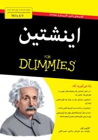 کتاب اینشتین