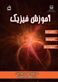 کتاب آموزش فیزیک (نسخه PDF)
