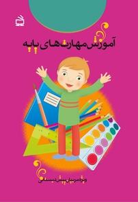 کتاب آموزش مهارتهای پایه (نسخه PDF)