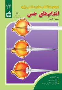 کتاب اندامهای حس (نسخه PDF)