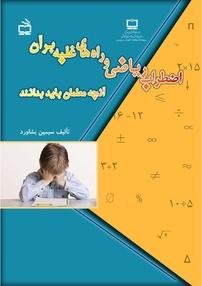 کتاب اضطراب ریاضی و راههای غلبه بر آن (نسخه PDF)