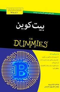 کتاب بیتکوین