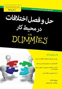 کتاب حل وفصل اختلافات در محیط کار