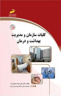 کتاب کلیات سازمان و مدیریت بهداشت و درمان