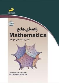 کتاب راهنمای جامع Mathematica (نسخه PDF)