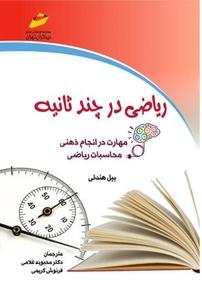 کتاب ریاضی در چند ثانیه