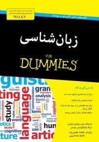 کتاب زبانشناسی