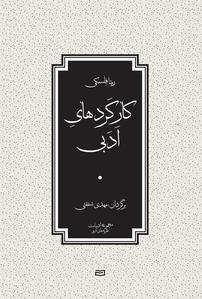 کتاب کارکردهای ادبی