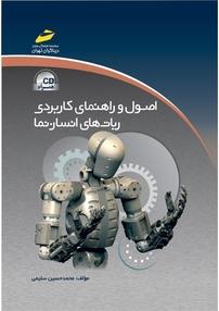 کتاب اصول و راهنمای کاربردی رباتهای انسان نما