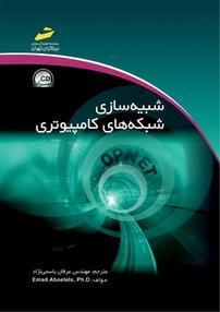 کتاب شبیهسازی شبکههای کامپیوتری