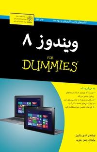 کتاب ویندوز ۸