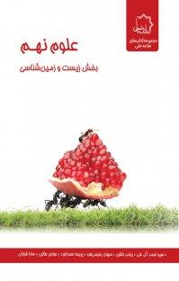 کتاب علوم نهم، بخش زیست و زمینشناسی