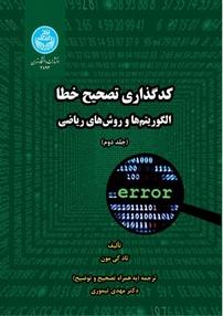 کتاب کدگذاری تصحیح خطا – جلد دوم (نسخه PDF)