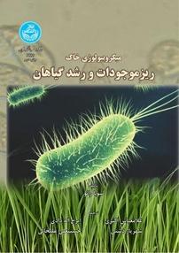 کتاب میکروبیولوژی خاک (نسخه PDF)