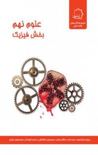 کتاب علوم نهم، بخش فیزیک