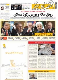 مجله هفتهنامه اقتصاد برتر - شماره ۴۲۳