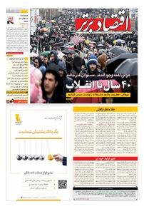 مجله هفتهنامه اقتصاد برتر - شماره ۴۲۲