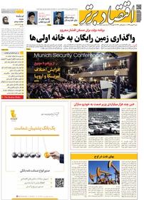 مجله هفتهنامه اقتصاد برتر - شماره ۴۲۴