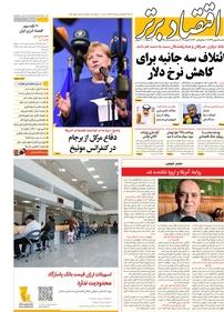 مجله هفتهنامه اقتصاد برتر - شماره ۴۲۵